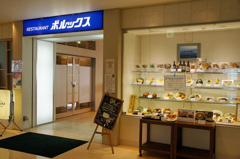 Restaurant Hakodate airport