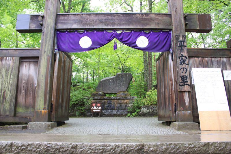 Onsen Resort