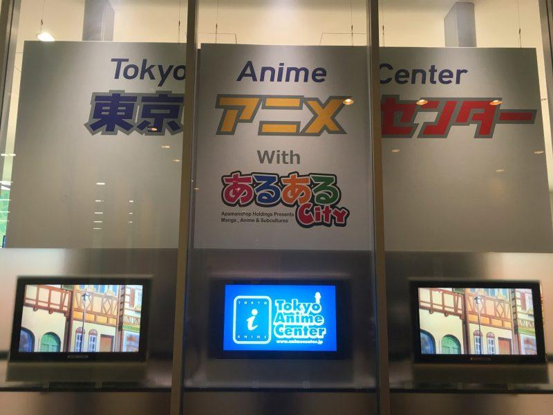 Tokyo_Anime_Center_20160211