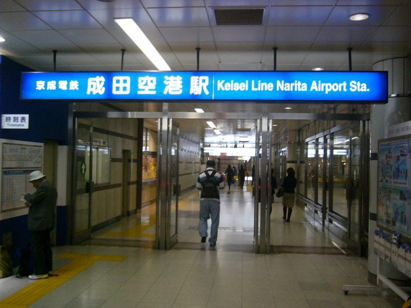 Narita_airport_sta_keisei