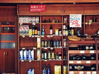 Nagano Shopping