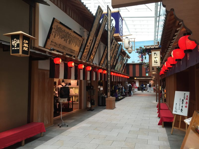 Haneda Shopping
